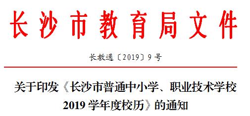2019年长沙校历安排时间表