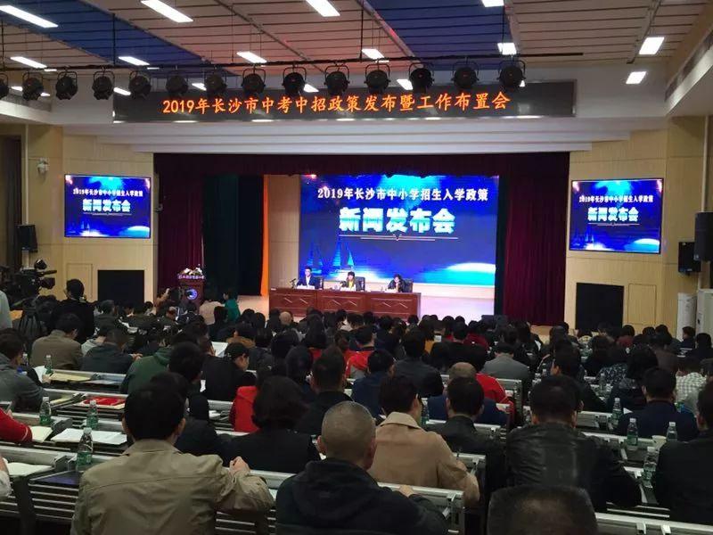 2019长沙市中考中招政策发布会内容(完整版)