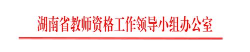 2019年湖南省教师资格认定、中小学教师资格考试与定期注册(政策原文)
