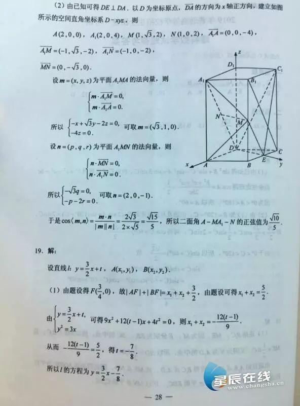 2019年湖南高考理科数学真题 答案(全国1卷)