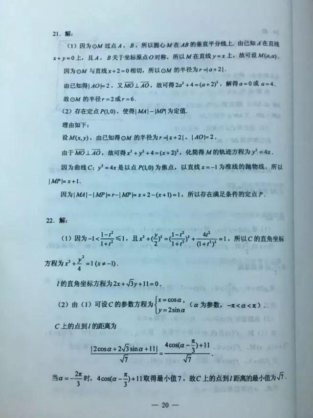2019年高考文科数学全国1卷真题 参考答案