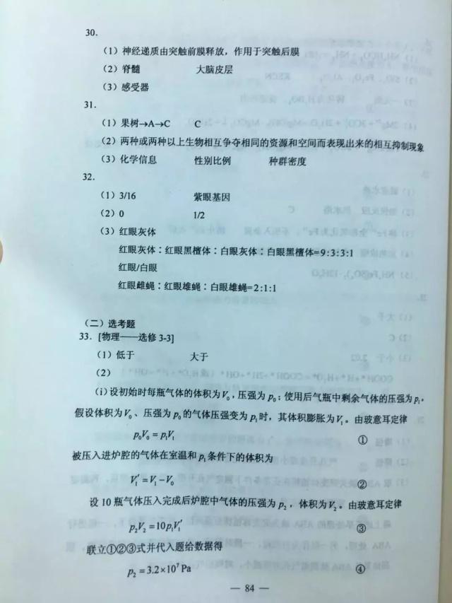 2019湖南高考理科综合真题 答案
