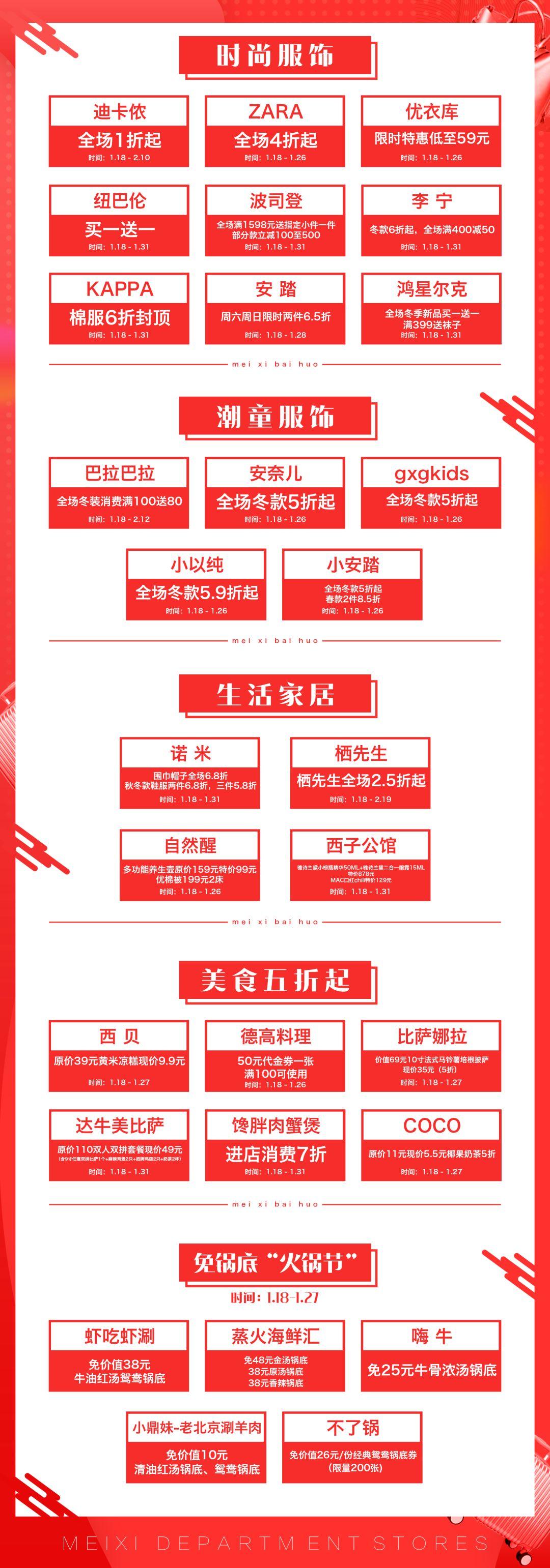 2019长沙梅溪新天地春节活动有哪些?