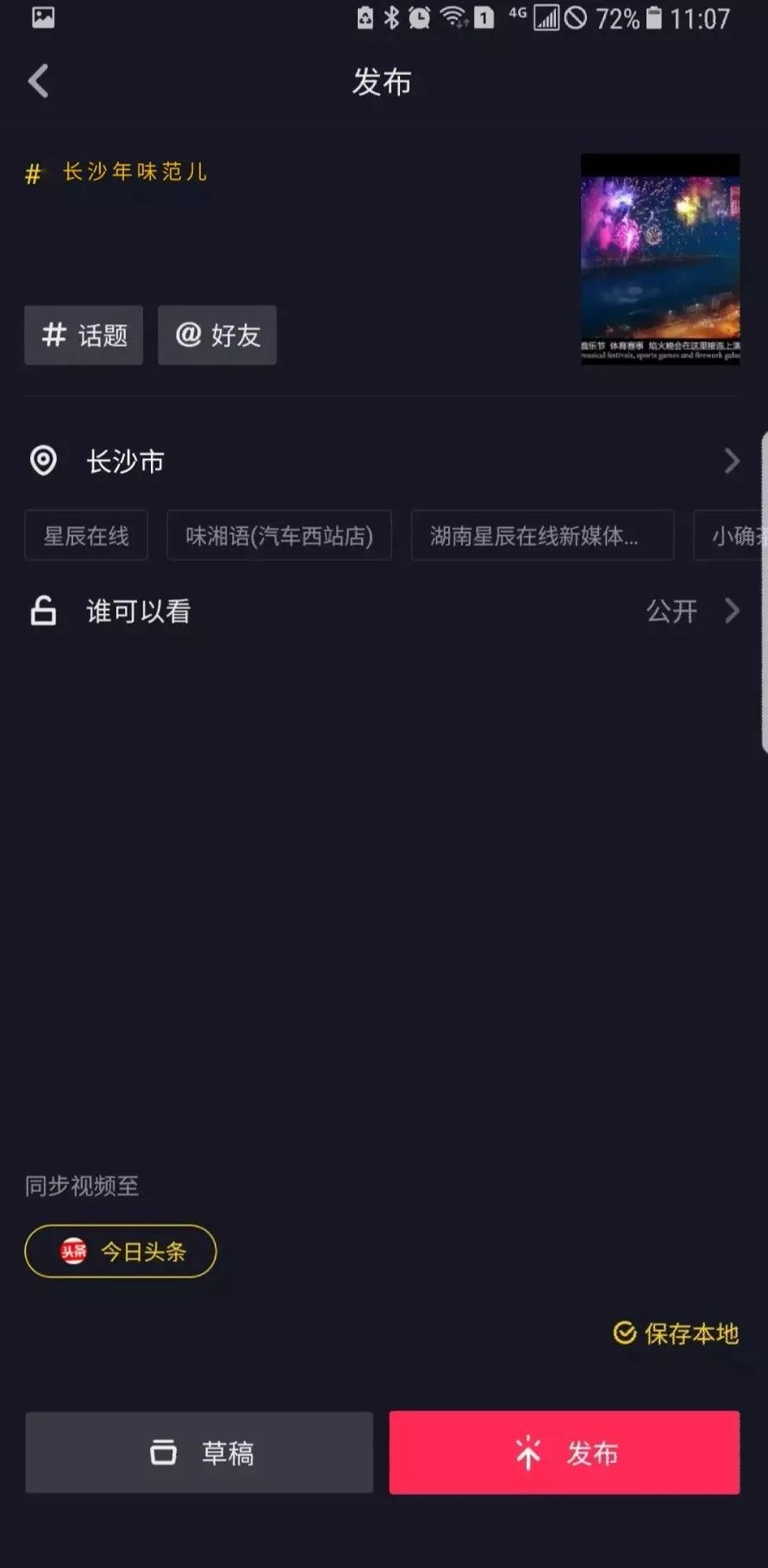 2019年春节火宫殿城大庙会潮拍庙会怎么玩?