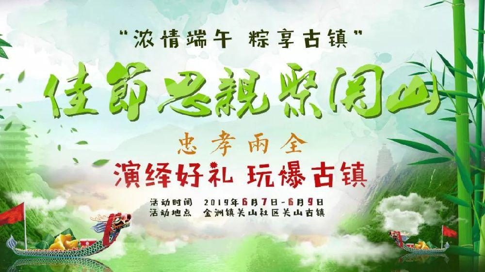 2019年宁乡关山古镇端午文化节平安国际娱乐攻略