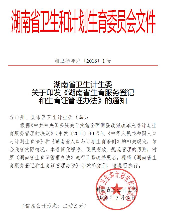 2016年湖南省生育服务登记 和生育证管理办法(原文)