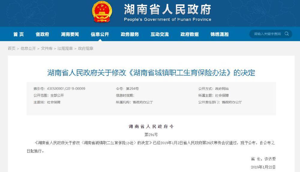 2019年湖南省人民政府关于修改《湖南省城镇职工生育保险办法》的决定(原文)