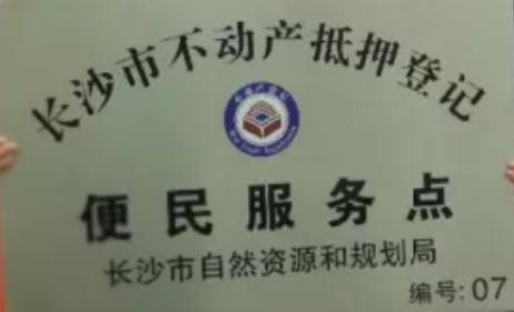 长沙新增不动产抵押登记便民平安彩票稳赚平台点