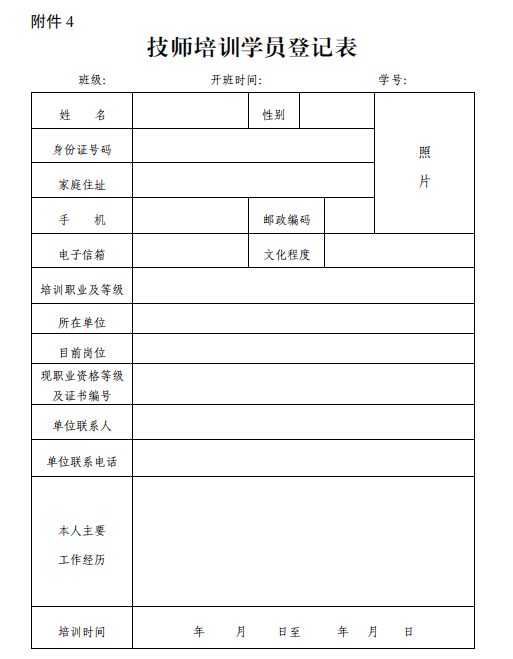 2018湖南省就业技能培训补贴实施办法(原文)