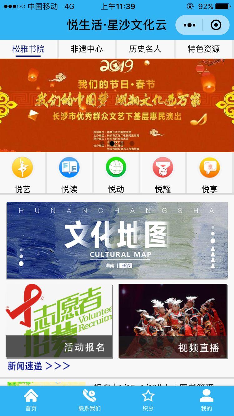 2019年长沙县重点民生项目有哪些?