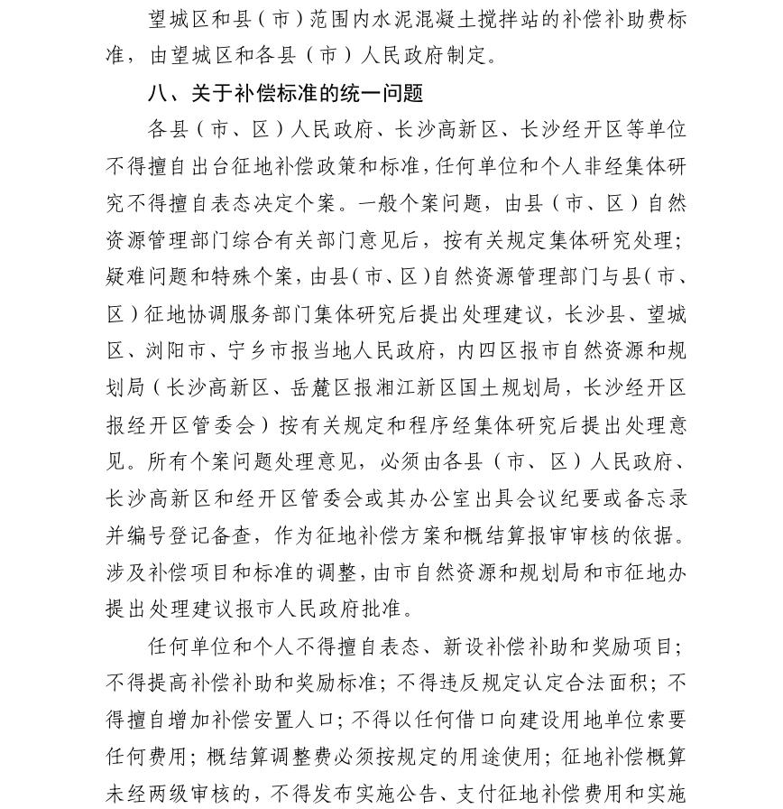 关于实施长沙市征地补偿实施办法有关问题的意见(原文)