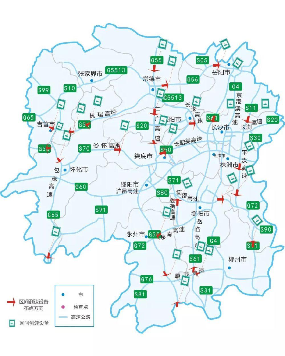 湖南高速公路27个路段启动区间测速(位置)