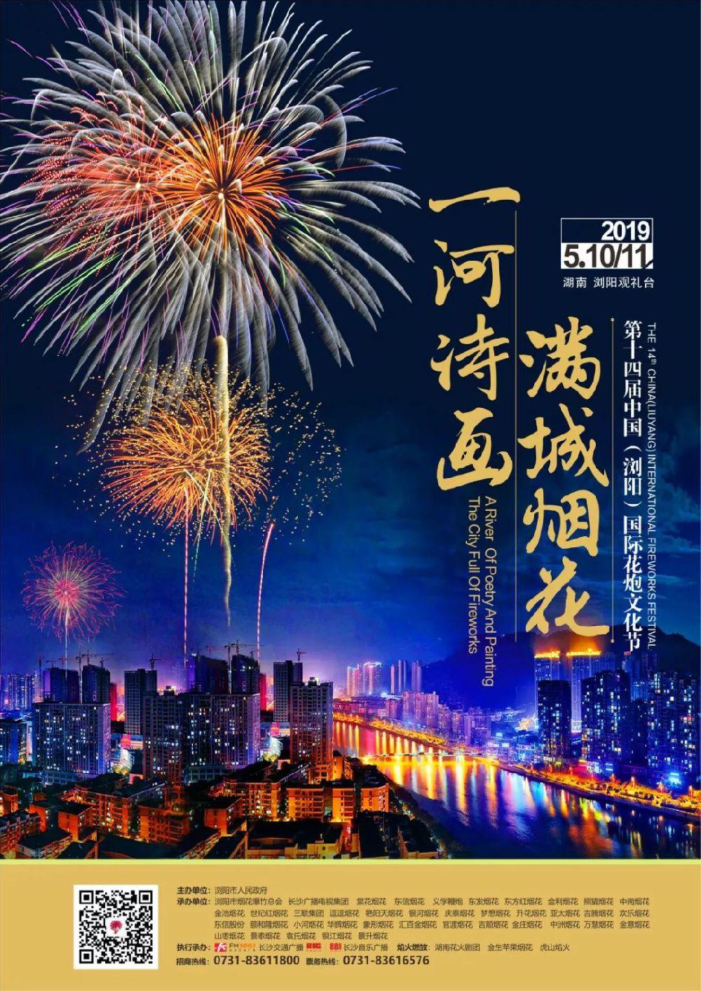 韩磊_浏阳花炮文化节时间+嘉宾+票价- 长沙本地宝