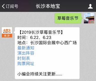 2019长沙草莓音乐节明星阵容(全名单)