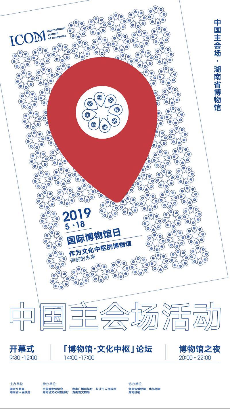 2019湖南省博物馆之夜活动报名时间 预约入口