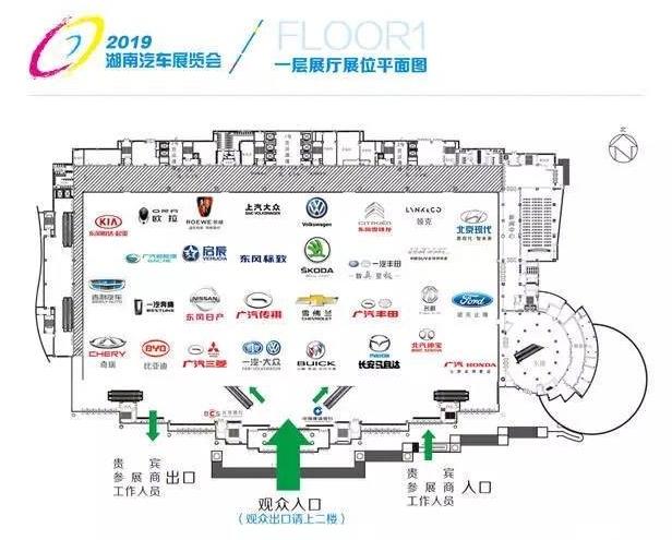 2019年湖南车展展位图