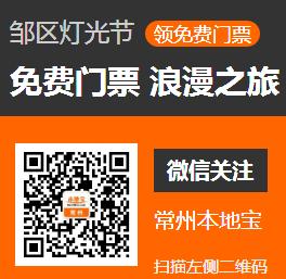 常州邹区梦幻灯光节(领免费门票)