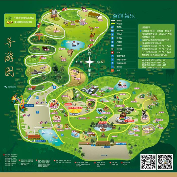 常州淹城动物园旅游攻略(门票 体验 交通)