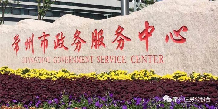 常州公积金中心10月9日起新增预约及邮寄服务