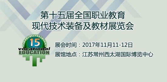2017常州西太湖全国职教展(时间+地点+报名)