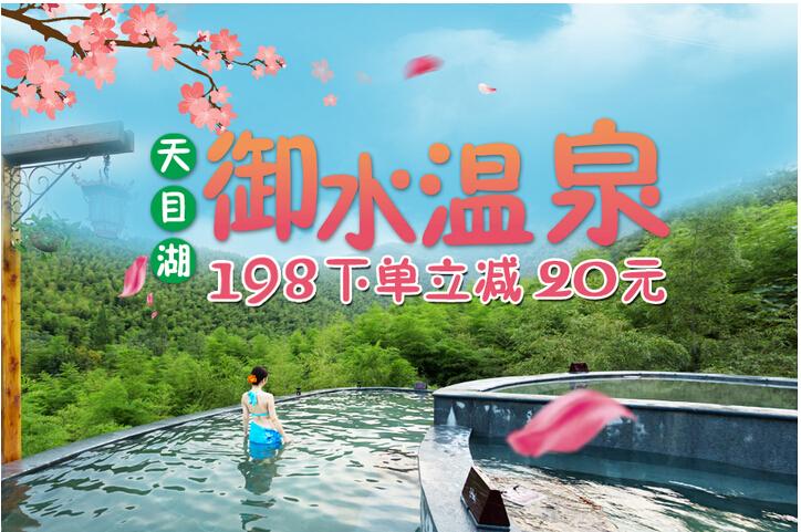 2017常州天目湖御水温泉旅游节