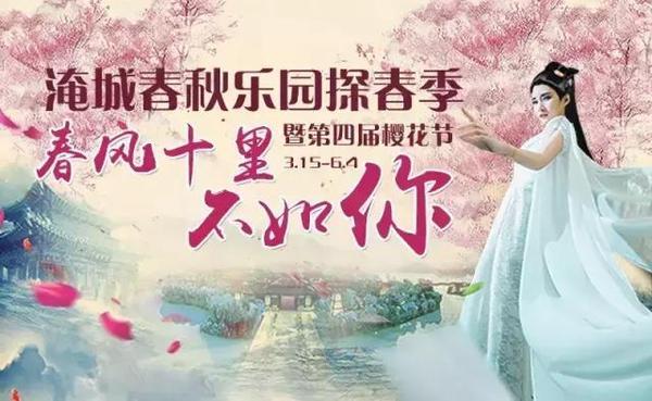 常州淹城春秋乐园探春季暨第四届樱花节