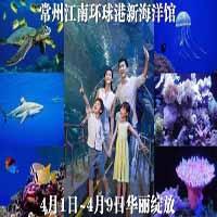 2017常州江南环球港新海洋馆