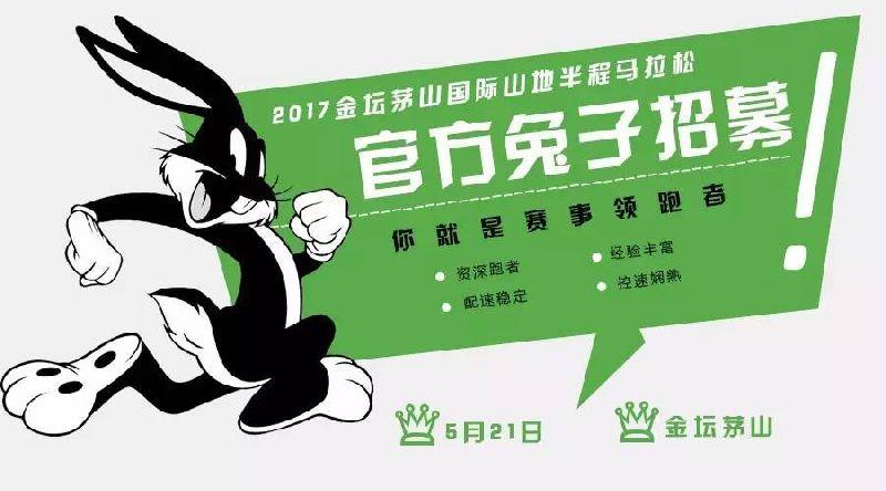 2017金坛茅山国际山地半程马拉松赛官方兔子招募令