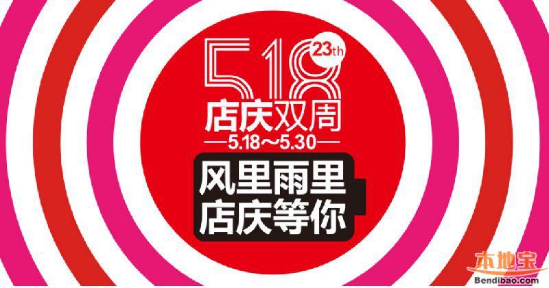 常州泰富百货5.20店庆优惠大汇总(5月18日—5月30日)