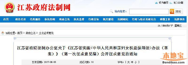 男女共享带薪育儿假有望在江苏落地  常州拟放至少15天假期