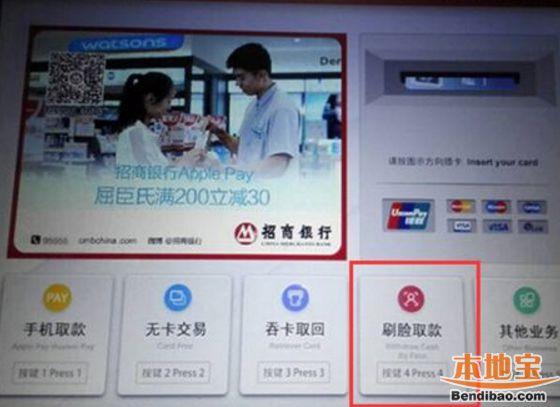 """常州""""人脸识别""""ATM机使用须知(附各大银行电话)"""