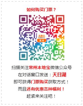常州南山竹海游玩攻略(景点+路线)