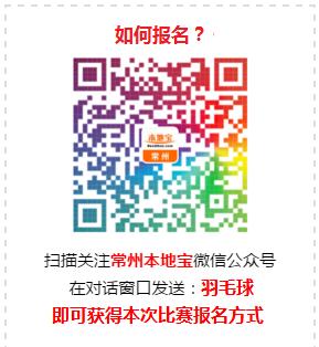溧阳NGCC羽毛球联赛(时间+报名+奖励)