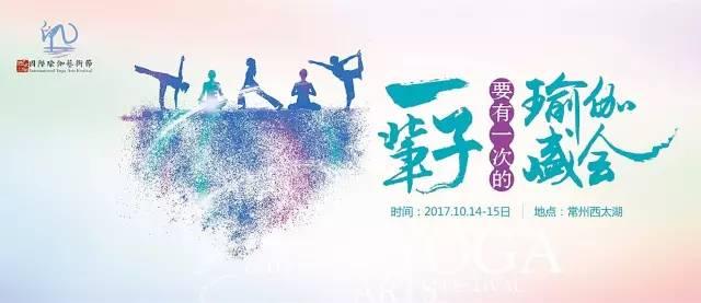 西太湖国际瑜伽艺术节