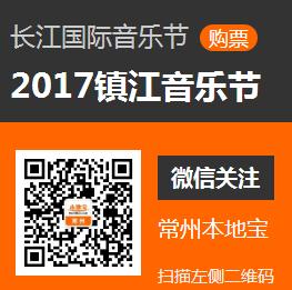 2017长江国际音乐节(时间+地点+嘉宾)