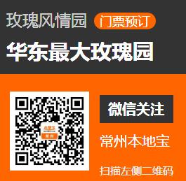 常州华东玫瑰风情园旅游攻略(门票+地址+推荐)