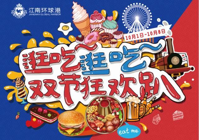 常州江南环球港国庆节活动一览