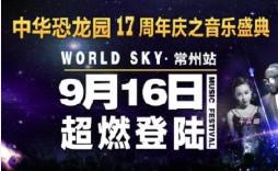 2017常州恐龙园WORLD SKY音乐节(时间+嘉宾+门票)