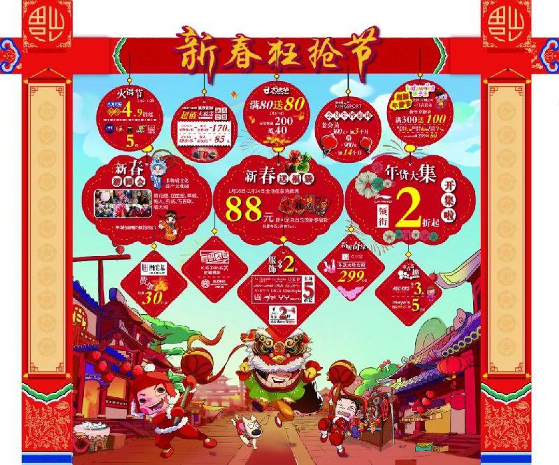 常州金坛吾悦广场新春狂抢节购物特惠