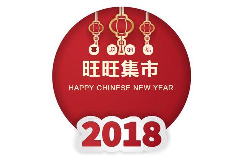 2018常州春节购物优惠汇总(更新中)