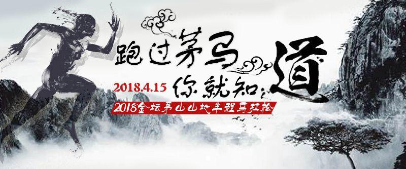 2018金坛茅山山地半程马拉松赛