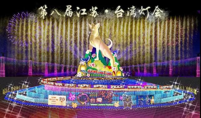 2018江苏•台湾灯会(时间+地点+亮点)