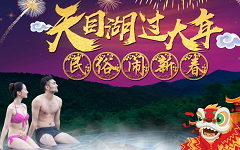 2018常州天目湖春节活动(时间+亮点+门票)