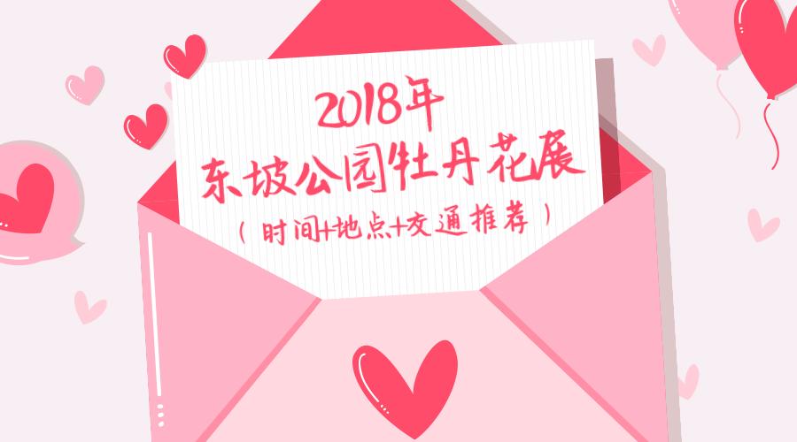 2018年常州东坡公园牡丹花展(时间+地点+交通推荐)