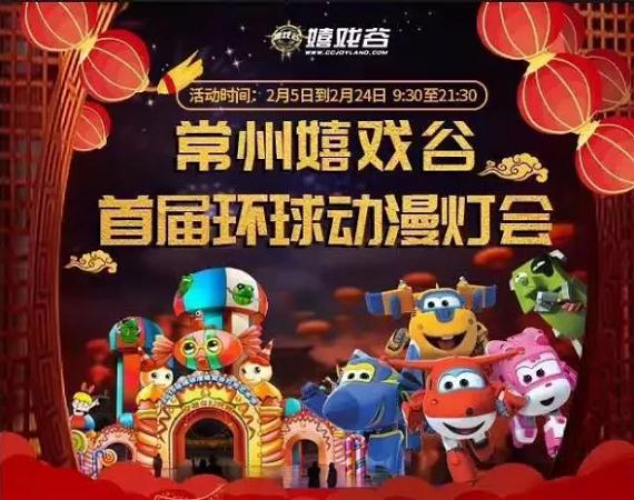 2019年嬉戏谷首届环球动漫灯会活动详情(持续更新)