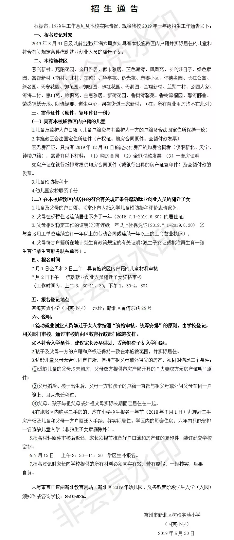 2019年常州各区小学秋季招生简章汇总(持续更新)