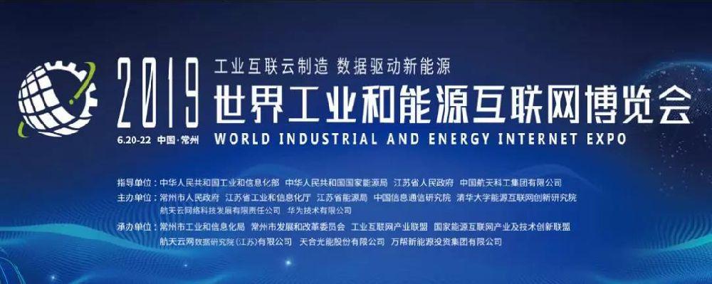 2019年常州工业和能源互联网博览会将展示哪些产品?