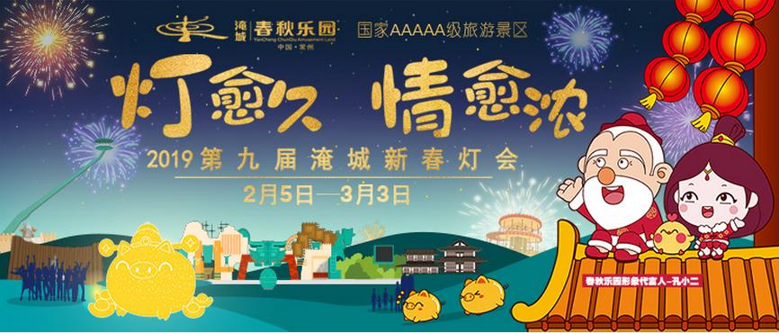 常州武进春节去哪玩?哪好玩?