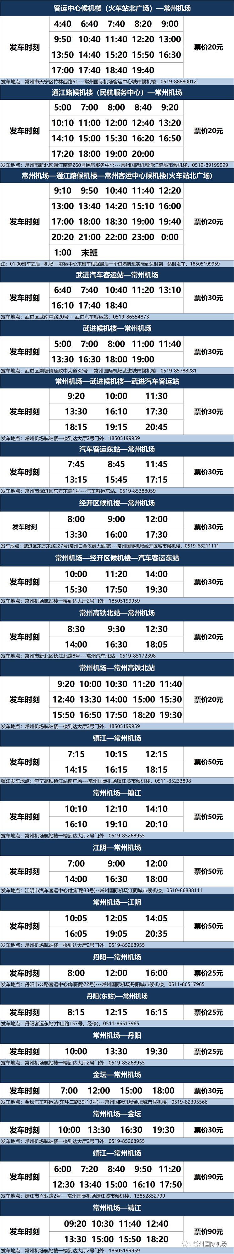 2019年1月常州国际机场大巴时刻表