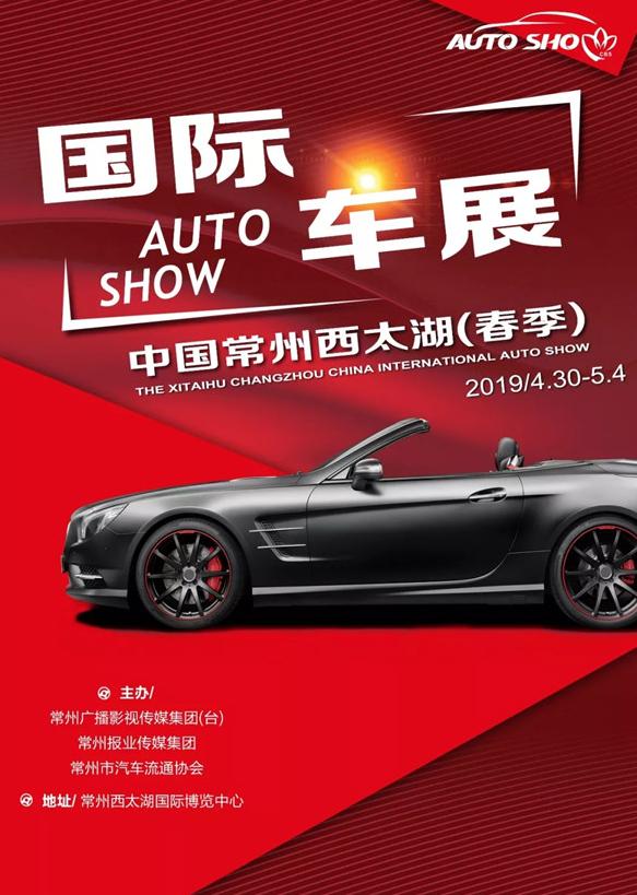 2019常州西太湖车展(时间+地点+门票)